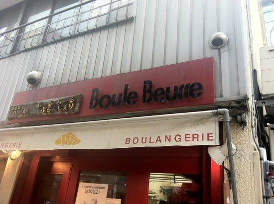 Boule Beurre Boulangerie: Boule Beurre Exterior