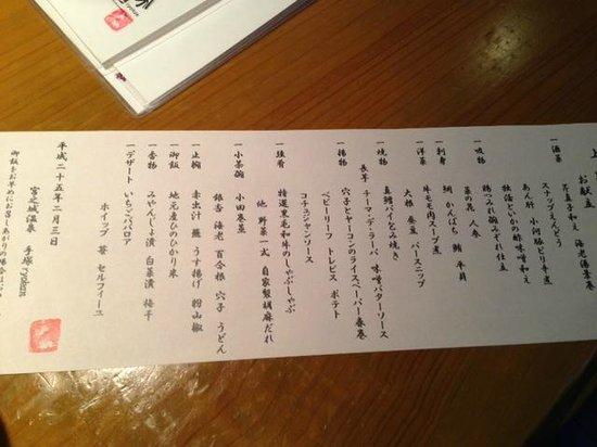 Tezuka Ryokan: 夕食のお品書き