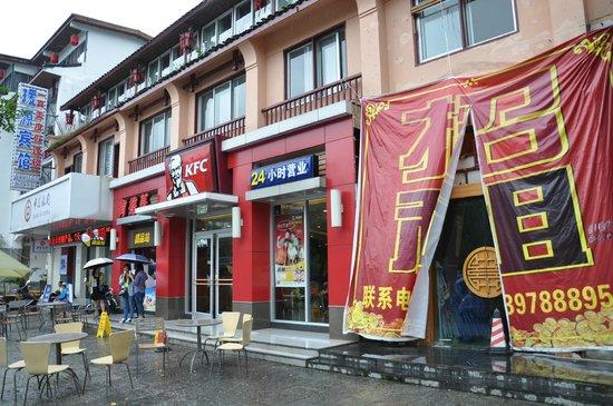 Zhenmei Holiday Hotel Guilin Yangshuo Aiyuan: Hotel Front next to KFC