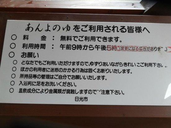 Yumoto Enchi Ashiyu Anyonoyu: あんよのゆ