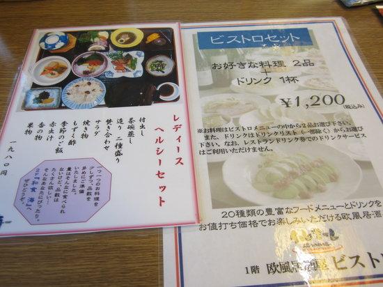 Ise Pearl Pier Hotel: 食事のメニュー