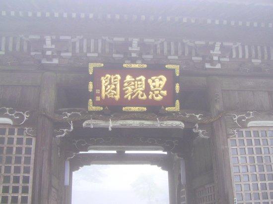 Mt. Minobu Ropeway : 日蓮の親を思う思親閣