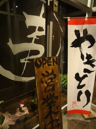 Sake Bar Kushi