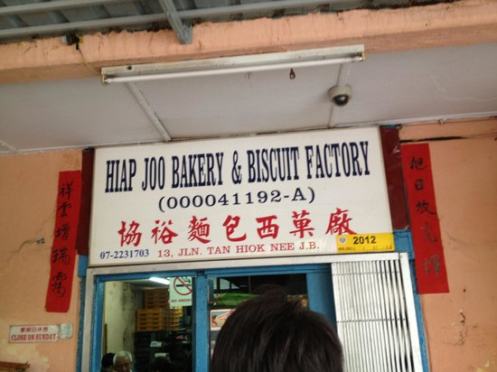 Hiap Joo Bakery: Entrance to the bakery