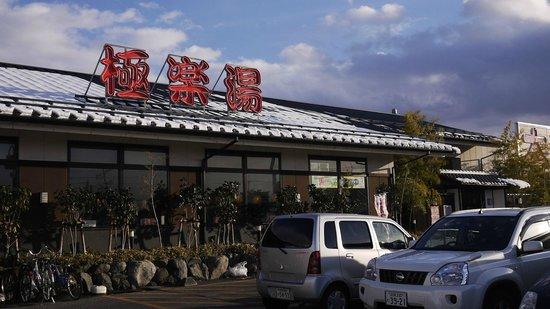 GOKURAKUYU Hikone Branch