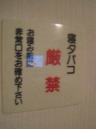 Business Hotel Oak Inn 3 Kamata: 笑