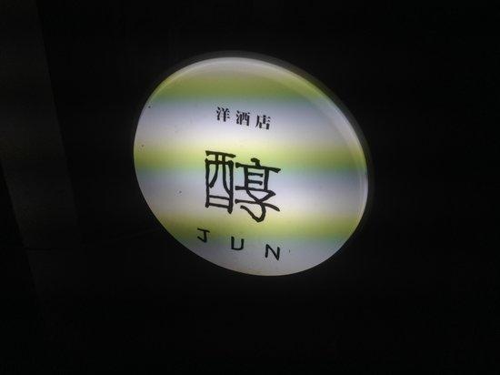 Strange Bar Jun