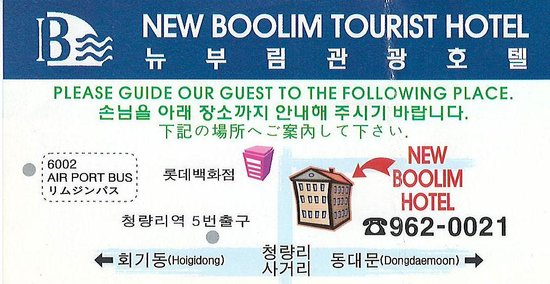 New Boolim Tourist Hotel: Business card of the hotel