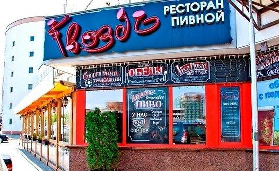 """Пивной ресторан """"Гвоздь"""": Пивной ресторан"""