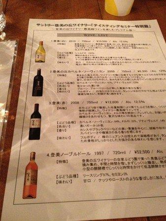 Suntory Tominooka Winery : テイスティングのワインリスト