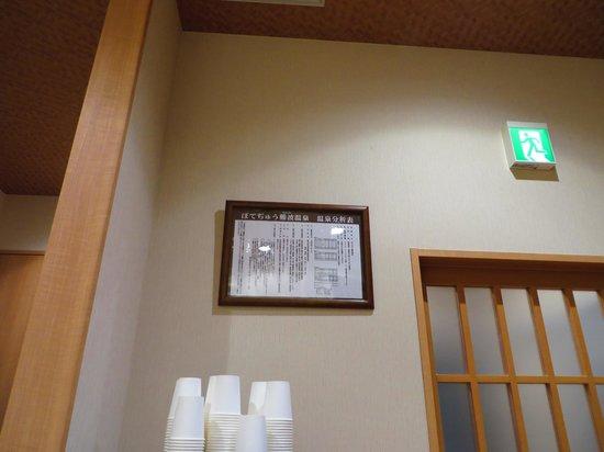 Midosuji Hotel: 大浴場