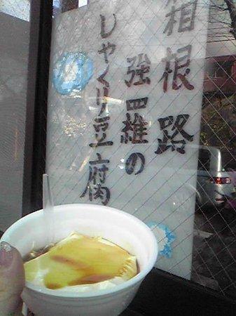Hakone Gindofu