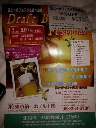 Tokyo Dai-Ichi Hotel Shimonoseki: Draft Beer Festival