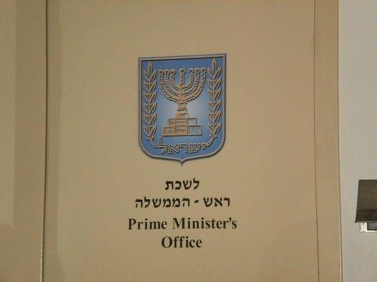 The Menachem Begin Heritage Center Museum : ENTRADA A LA OFICINA DE M. BEIGUIN