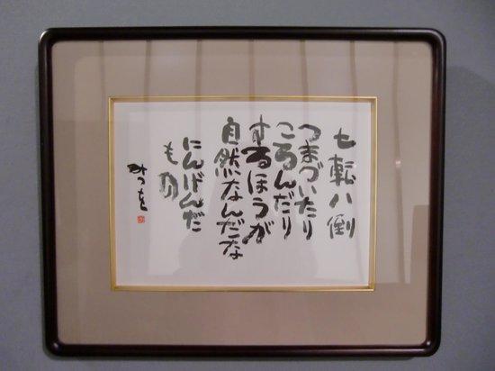 Mitsuo Aida Museum: 七転八倒