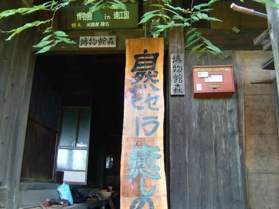 Museum Mori: the entrance hall and signboard