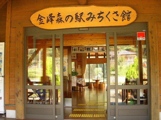 Kinbo Morinoeki Michikusakan: みちくさ館入口