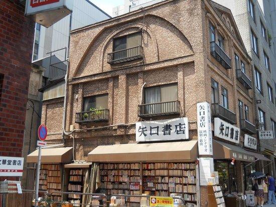 神保町书店区