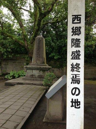 Place of Takamori Saigo's Death: ここだけひっそり