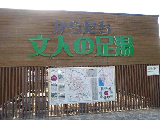 Karatachibunjin no Ashiyu