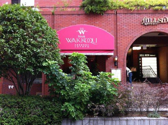 Kobe Beef Steak Aburiniku Kobo Wakkoqu Kitanozaka Main Store: Outside of Wakkoqu Steak House
