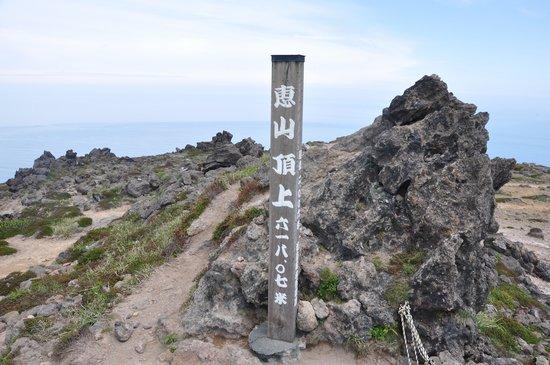 Mt. Esan: 恵山頂上