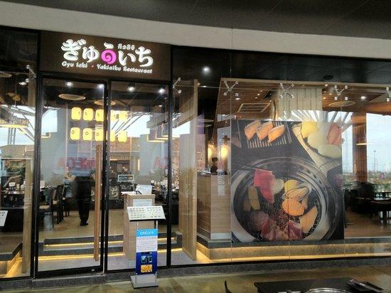 Gyu Ichi Yakiniku and Japanese Restaurant: Gyu Ichi