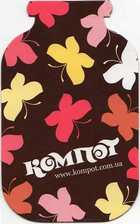 Kompot: The magnet gift that comes with the bill