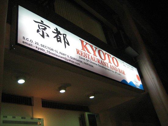 Hotel Grand Park Inn : これは滞在中の日本料理「京都」です
