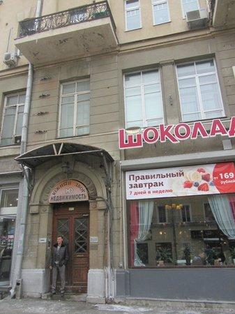 Home Hotel at Kamergersky Pereulok : Der versteckte Eingang