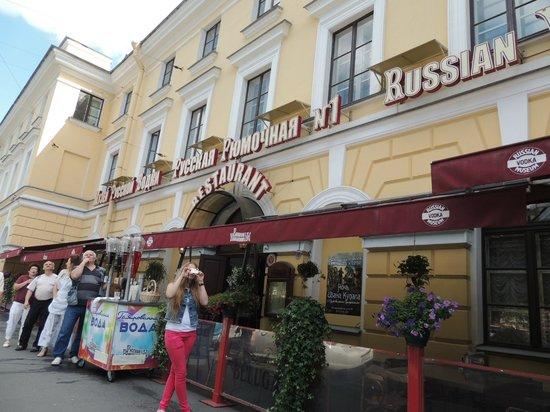 Russian Vodka Museum: вид музея и рюмочной