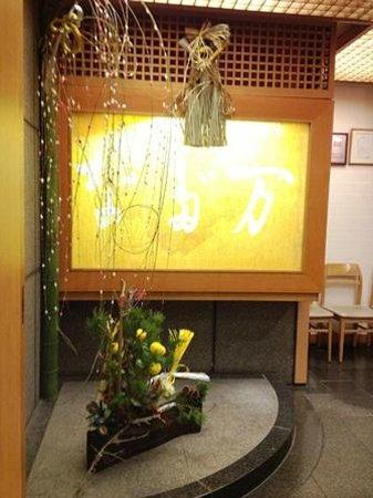 RIHGA Royal Hotel Osaka : なだ万の正月飾り
