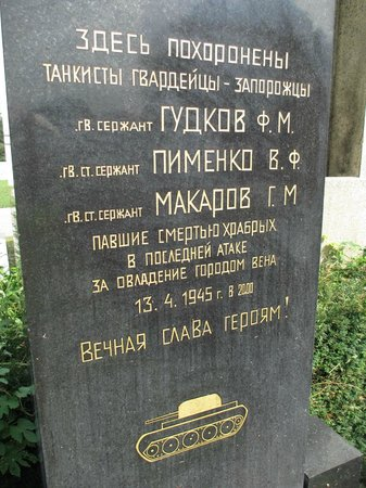 Central Cemetery (Zentralfriedhof): Сектор №44А. Русские солдаты.