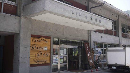 Totsugawago Michi-no-Eki