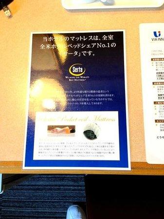 Via Inn Shin-Osaka: 大変寝心地の良いベッドでした。