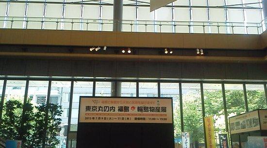 Marunouchi Building: 物産展やってました