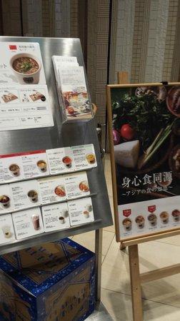 Soup Stock Tokyo (Lumine Kitasenju): Soup Stock Tokyo