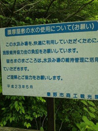 Yabitsu Pass: 案内板