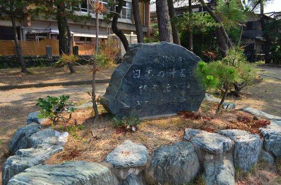 Meotoiwa Front Approach : 日本の道100選の碑