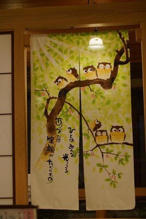 Hotel Reimei: Hotel restaurant