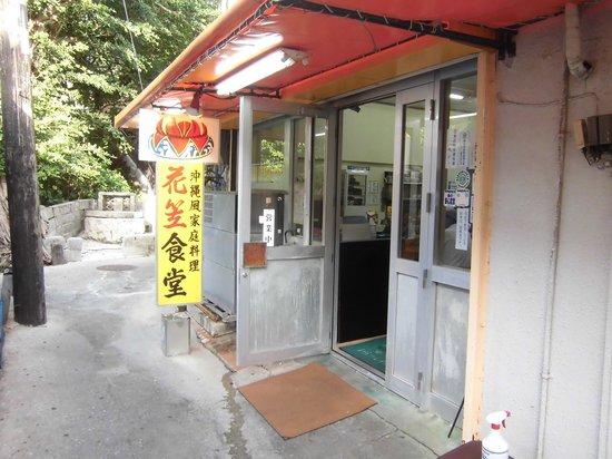 Hanagasa Shokudo: 店舗外観