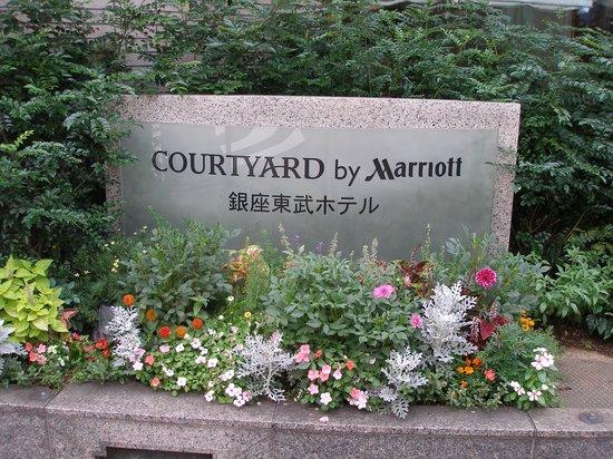 Courtyard Tokyo Ginza Hotel: Entrance sign
