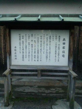 Okuda Residence