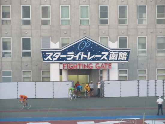 Hakodate Bicycle Race Track