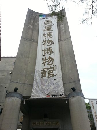 Tsuboya Pottery Museum: Museum entrance