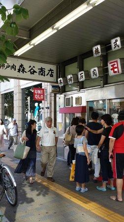 Moriya Shop: コロッケの森谷商店