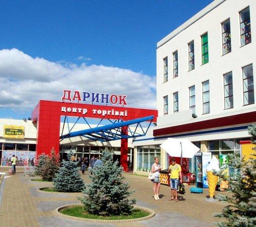 Darynok Shopping Center