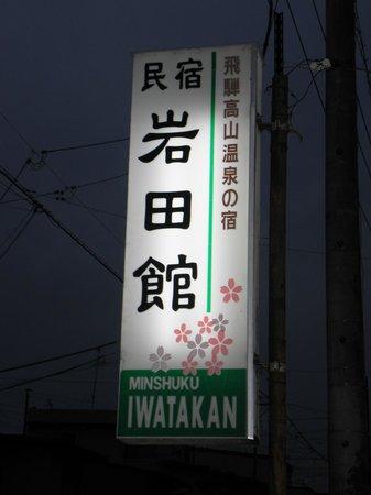 Minshiku Iwatakan: Iwatakan