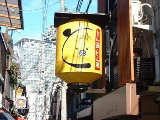 Foto de Tonsaiya Fukushimaten