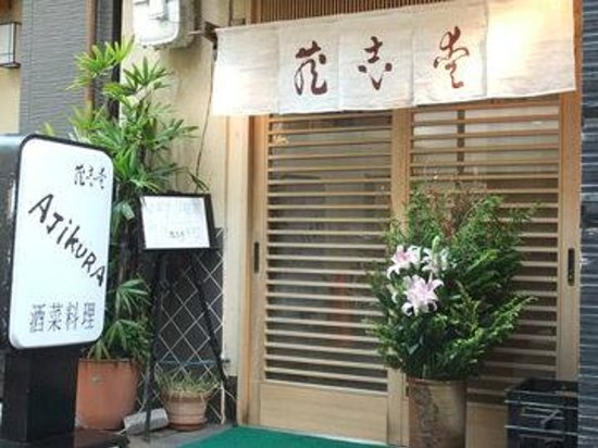 Shusairyoriajikura Photo